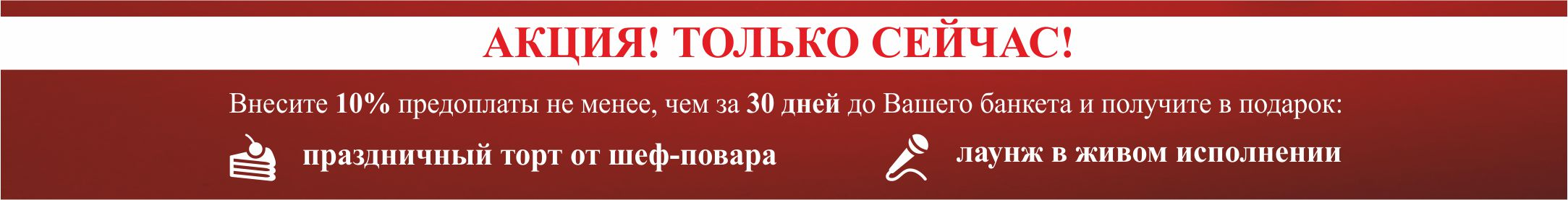 банкеты в январе в Иркутске